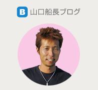 山口船長ブログ
