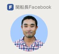関船長フェイスブック