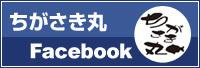 bn_chigasakiF.jpg