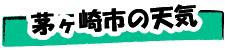 cat_tenki.jpg