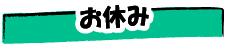 cat_yasumi.jpg