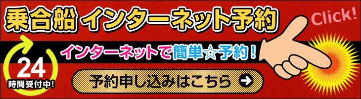 net_yoyaku.jpg