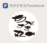 ちがさき丸フェイスブック