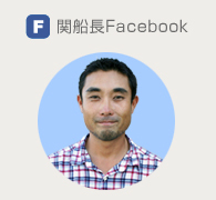 関船長フェイスブック