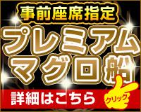 p_maguro200.jpg